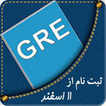 ثبت نام GRE , ثبت نام در جی آر ای