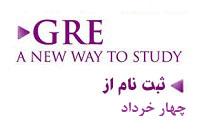 تدریس خصوصی GRE , تدریس خصوصی جی آر ای