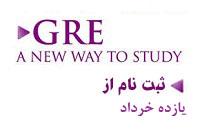 کلاس GRE , کلاس جی آر ای