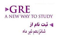 ثبت نام GRE , زمان برگزاری آزمون GRE