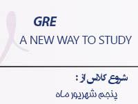 آزمون جی آر ای , آزمون GRE