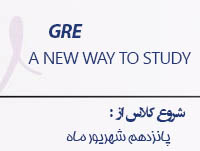 تدریس خصوصی GRE , کلاس gre