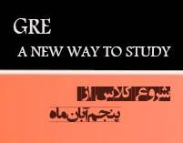 کلاس آمادگی GRE , کلاس آمادگی جی آر ای