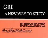 تدریس خصوصی GRE , کلاس خصوصی جی آر ای