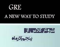 آزمون GRE , کلاس آمادگی آزمون GRE