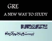 ثبت نام GRE , سوالات GRE , منابع آزمون GRE