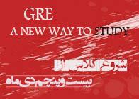کلاس آمادگی آزمون GRE , ثبت نام جی ار ای