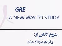 کلاس تضمینی GRE , کلاس تضمینی جی آر ای