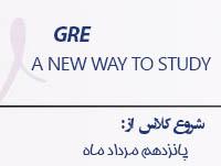 مدرس GRE خوب , بهترین مدرس GRE , تدریس خصوصی جی آر ای