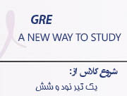کلاس GRE , تدریس جی آر ای