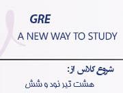 کلاس جی آر ای , تدریس خصوصی GRE