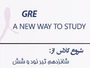بهترین مدرس GRE , بهترین کلاس GRE , کلاس جی آر ای خوب