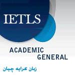 آزمون IELTS