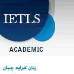 کلاس IELTS