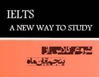 تدریس خصوصی آیلتس , تدریس خصوصی IELTS