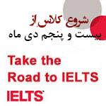 آیلس مرکز تهران , آموزشگاه آیلتس ,
