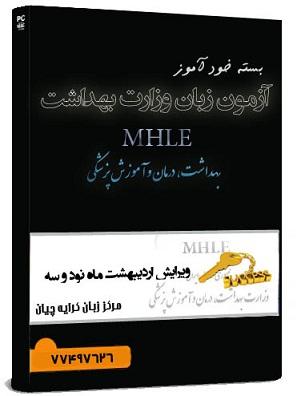 بسته خودآموز MHLE