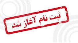 ۀزمون زبان وزارت بهداشت
