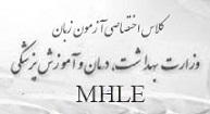 ثبت نام MHLE , آزمون MHLE