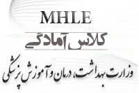 کلاس تضمینی MHLE , آزمون mhle