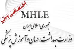 کلاس تضمینی mhle , ثبت نام mhle , تدریس خصوصی MHLE
