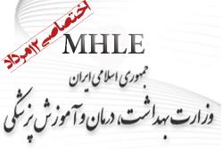 کلاس تضمینی mhle , آزمون زبان mhle , آزمون زبان پزشکی