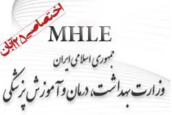 کلاس MHLE , تدریس سوالات آزمون MHLE , ام اچ ال ای تضمینی