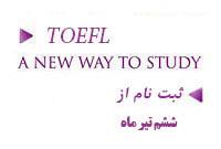 ثبت نام toefl , ثبت نام تافل