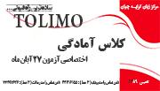 ثبت نام تولیمو , کلاس آمادگی تولیمو , کلاس تضمینی تولیمو