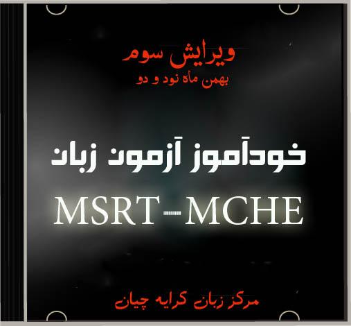 نمونه سوالات MCHE | نمونه سوالات MSRT
