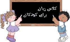 آموزش زبان انگلیسی کودکان