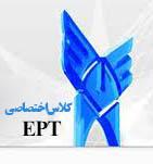 کلس تضمینی EPT , تدریس خصوصی EPT , آزمون EPT