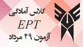 کلاس آمادگی EPT , تدریس خصوصی EPT