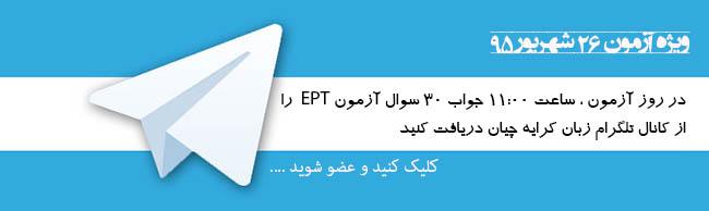 کانال تلگرام EPT , تلگرام EPT