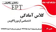 کلاس آمادگی EPT , ازمون EPT , تدریس خصوصی EPT