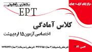 تدریس ept , کلاس تضمینی EPT , آموزشگاه ای پی تی