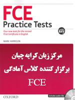 آزمون اف سی ای