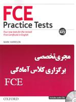 تدریس خصوصی آزمون اف سی ای