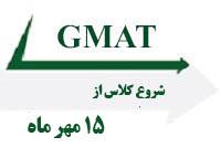 تدریس خصوصی GMAT , تدریس خصوصی جی مت