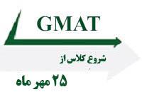 ثبت نام gmat , زمان برگزاری آزمون جی مت