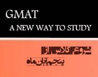 ثبت نام جی مت , ثبت نام GMAT