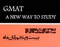 کلاس جی مت , کلاس GMAT