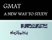 ثبت نام gmat , تاریخ برگزاری کلاس حی مت