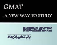 زمان برگزاری آزمون GMAT , آزمون زبان GMAT