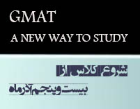 تدریس خصوصی جی مت , تدریس GMAT