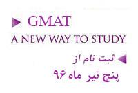 آموزشگاه gmat , تدریس جی مت , بهترین مدرس GMAT