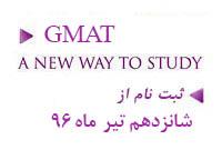 کلاس gmat غرب تهران , کلاس جی مت شرق تهران