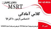 کلاس آمادگی msrt , ثبت نام msrt , آزمون msrt
