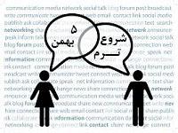 تدریس خصوصی مکالمه
