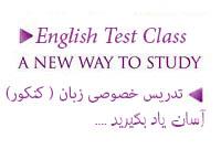 تدریس خصوصی زبان انگلیسی کنکور 95